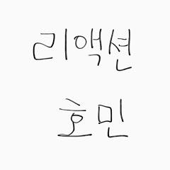 리액션 호민