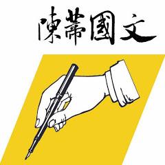 陳蒂國文教學團隊