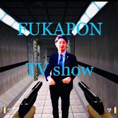 【不動産投資家】ヤンチャ大家a.k.aふかぽんTVshow
