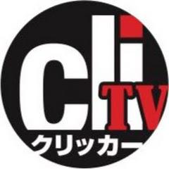 clicccar TV