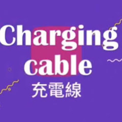 Charging Cable充電線