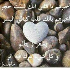 قلب من حجر