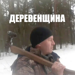 ДЕРЕВЕНЩИНА Беларусь