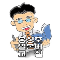 홍성호일본어교실