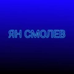 Смолев Ян Николаевич