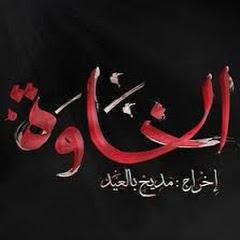 الخاوة - El Khawa