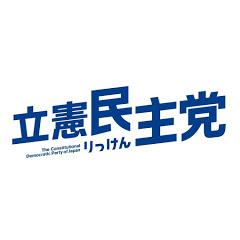 立憲民主党【りっけん】国会情報