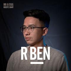 R BEN 騎士日誌