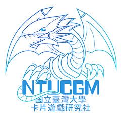 NTUCGM臺大卡片遊戲研究社