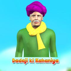 Dadaji ki Kahaniya