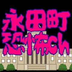 永田町恐怖チャンネル