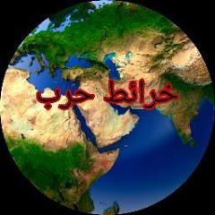 خرائط حروب الشرق الاوسط