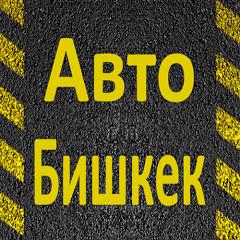 Авторынок Бишкек