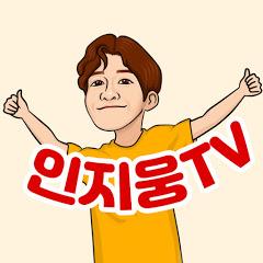 인지웅K-pop idol trainer