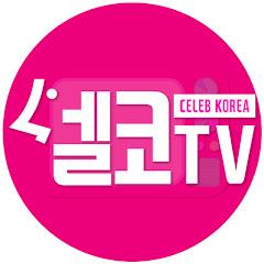 Celeb KoreaTV / 셀코TV