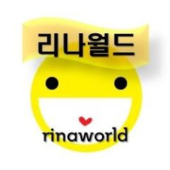 rinaworld 리나월드