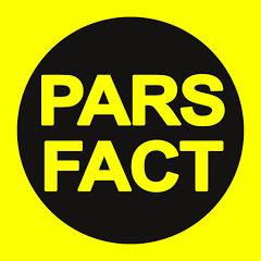 پارس فکت - pars fact