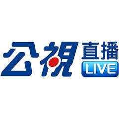 台灣公共電視 網路直播頻道