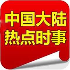 中国大陆热点时事