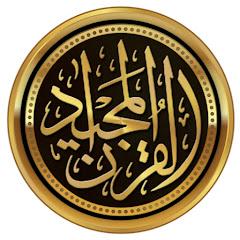القرآن المجيد