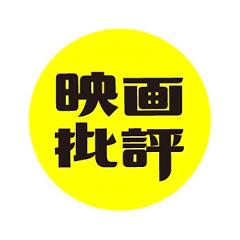 1分映画批評[映画紹介ch]