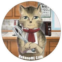 NekonoME Cafe【ネコノメカフェ】