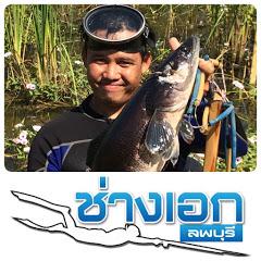 ช่างเอกลพบุรี ปืนยิงปลา