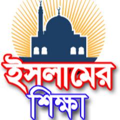 Islamer Shikkha