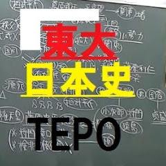 東大日本史TEPOチャンネル The University of Tokyo Japanese history TEPO channel