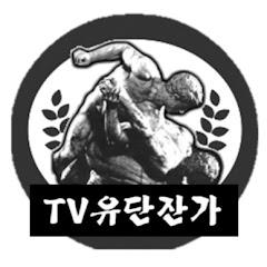 TV유단잔가