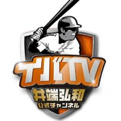 【イバTV】井端弘和公式チャンネル