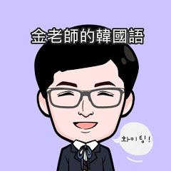 Kim's korean金老師的韓國語