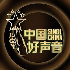 中国好声音官方频道SING!CHINA Official Channel