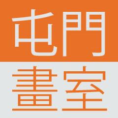 屯門畫室 Tuen Mun Studio
