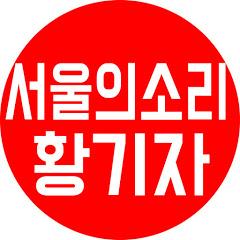 서울의소리 황기자