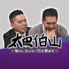【公式】太田伯山