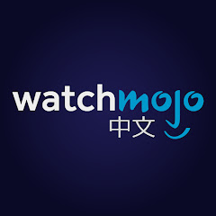 WatchMojo 中文