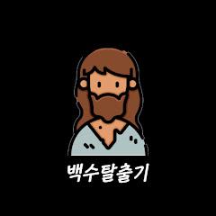 새벽인간 [김새벽X통슬]