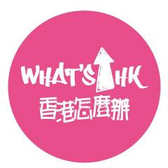 香港怎麼辦