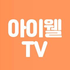 아이웰 TV - iWELL TV