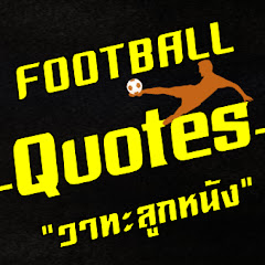 วาทะลูกหนัง -Foot ball Quotes-