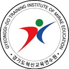 경기도혁신교육연수원