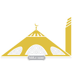 مسجد عائشة مخطط المسرة