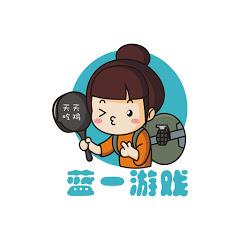 蓝一游戏 LanYi Gaming
