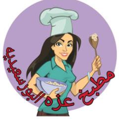 مطبخ عزة البورسعيدية