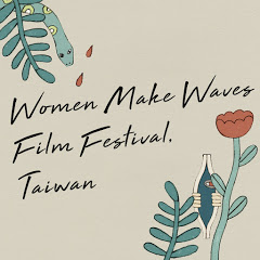 臺灣國際女性影展Women Make Waves Film Festival Taiwan