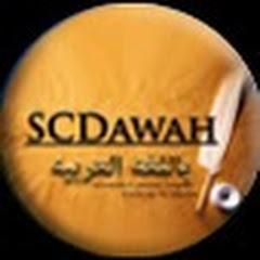 باللغه العربيه SCDawah MidEast