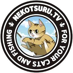 ねこつるTV.
