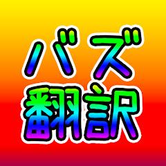 海外のバズった動画翻訳TV【バズ翻訳】
