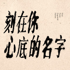 刻在你心底的名字Your Name Engraved Herein